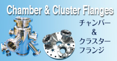 Chamber & Cluster Flangesチャンバー & クラスタンフランジ