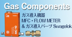 Gas Componentsガス導入機器MFC・FLOW METER